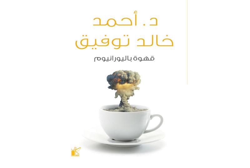 روايات أحمد خالد توفيق قهوة باليورانيوم
