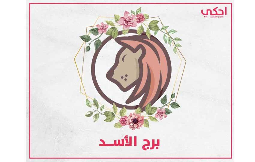 الأبراج والحب - برج الأسد