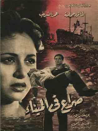 أفلام يوسف شاهين صراع في المينا