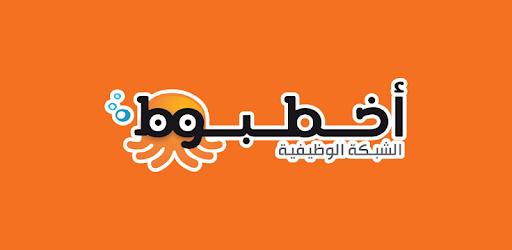 موقع أخطبوط akhtaboot.com