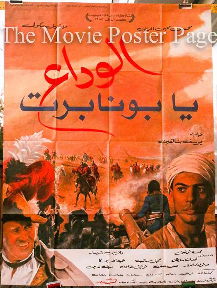 أفلام يوسف شاهين الوداع بونابارت