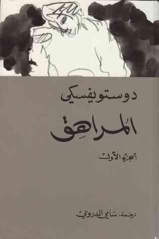 روايات دوستويفسكي المراهق