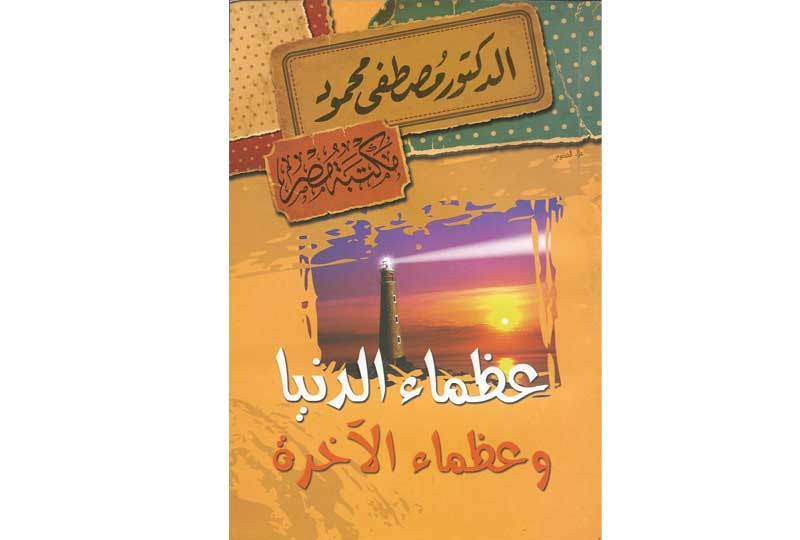 كتب مصطفى محمود كتاب عظماء الدنيا وعظماء الآخرة