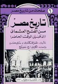 تاريخ مصر من الفتح العثماني