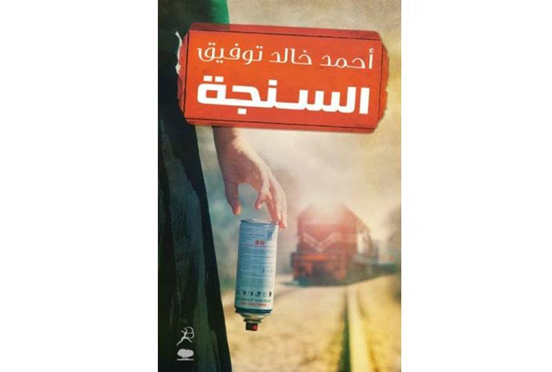 روايات أحمد خالد توفيق رواية السنجة
