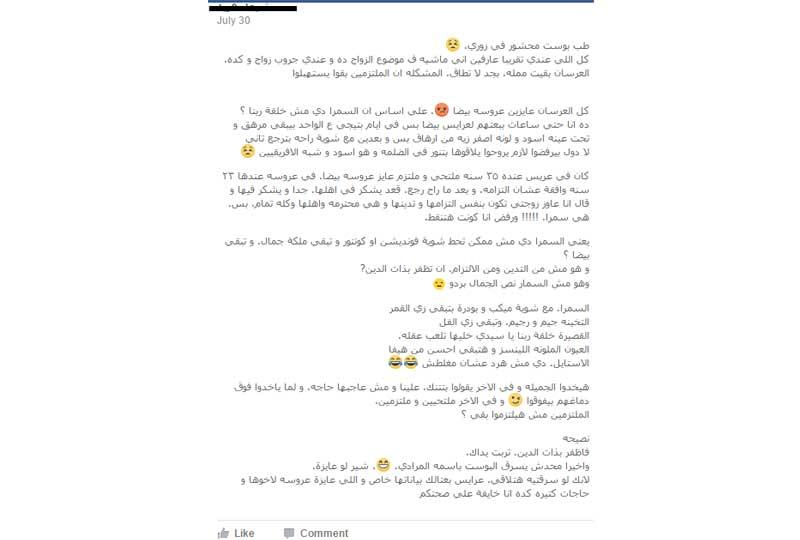 التمييز العنصري في مصر