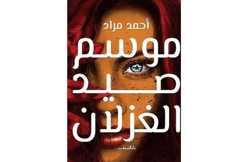 روايات أحمد مراد موسم صيد الغزلان