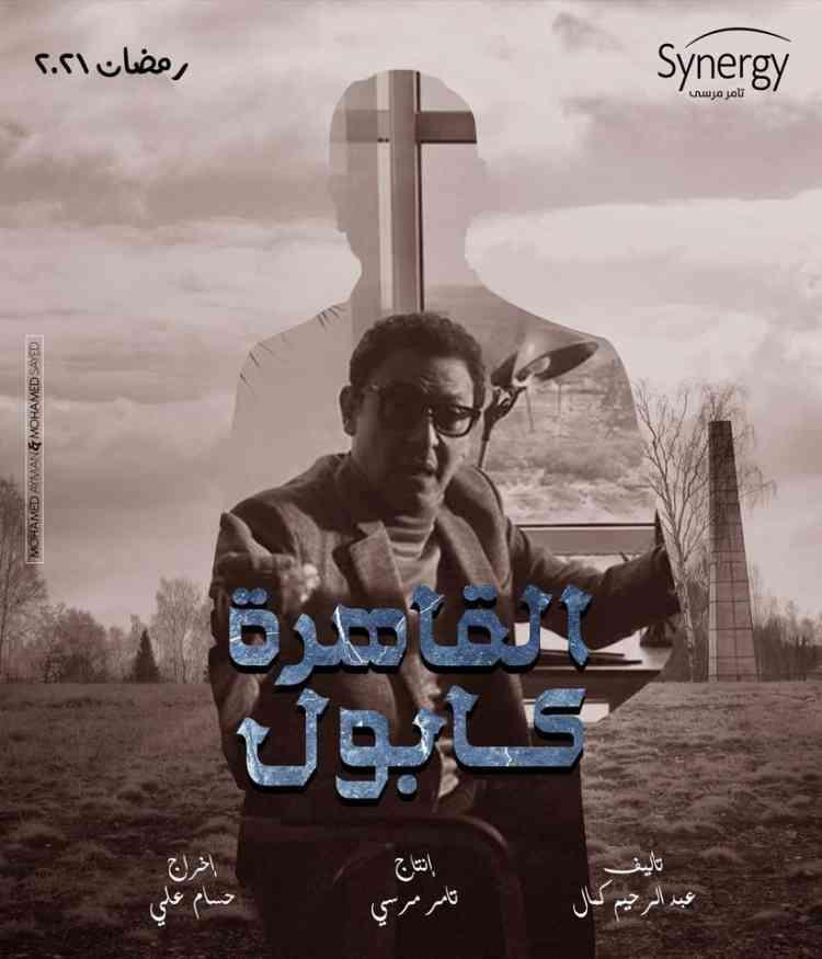 مسلسلات 2021 العربية القاهرة كابول