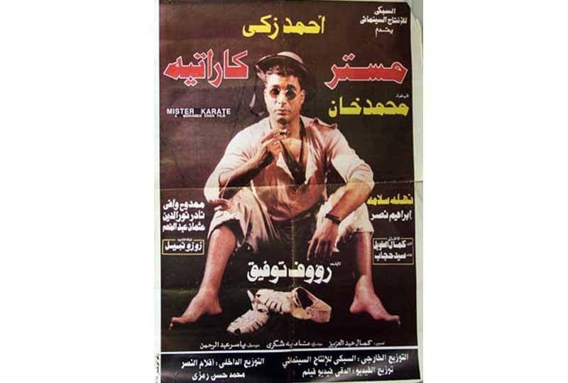 أفلام أحمد زكي فيلم مستر كاراتيه