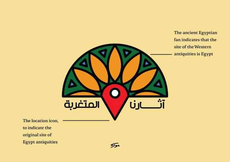 تصميم فنانة موير لمشروع آثارنا المتغربة