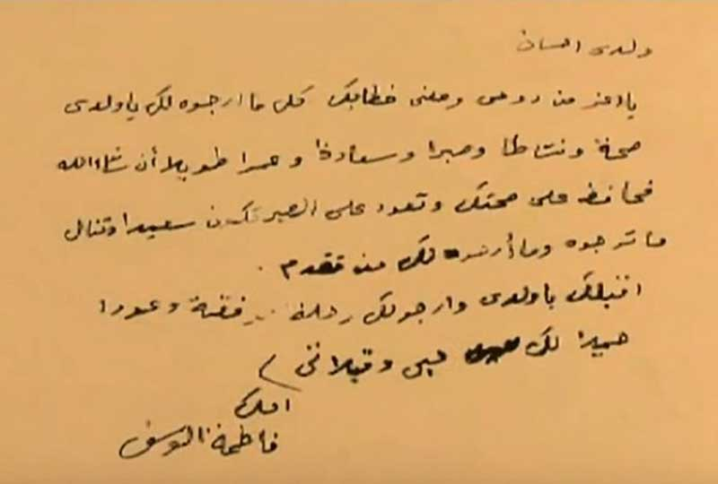 رسالة روز اليوسف إلى ابنها إحسان