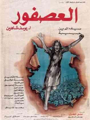أفلام يوسف شاهين العصفور