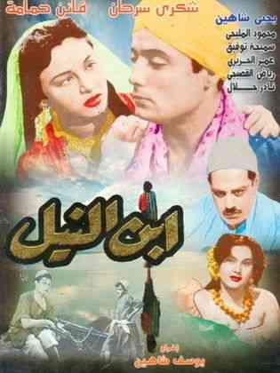 أفلام يوسف شاهين ابن النيل