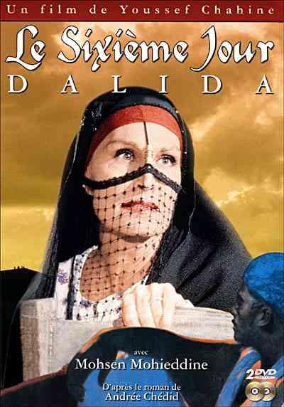 أفلام يوسف شاهين اليوم السادس