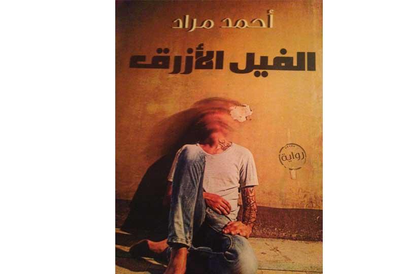 روايات أحمد مراد الفيل الأزرق