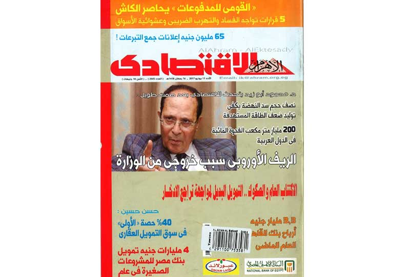 مجلة الأهرام الاقتصادي