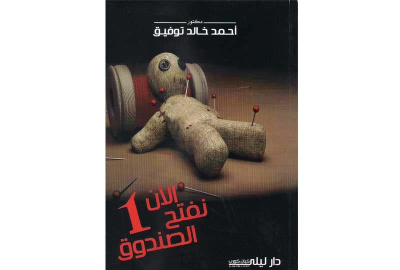 روايات أحمد خالد توفيق رواية الآن نفتح الصندوق