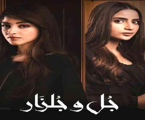مسلسل باكستاني جل وجلزار