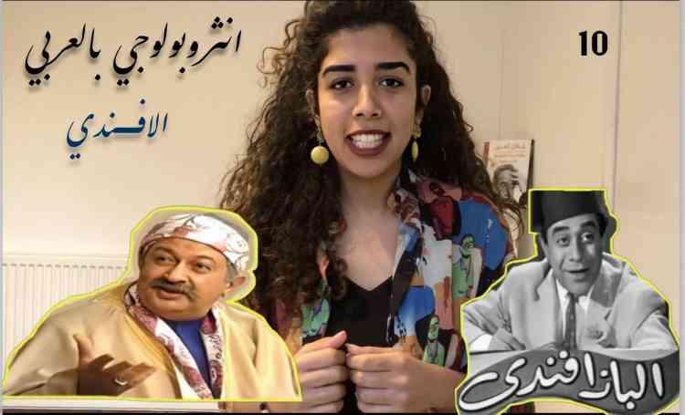أنثروبولوجي بالعربي