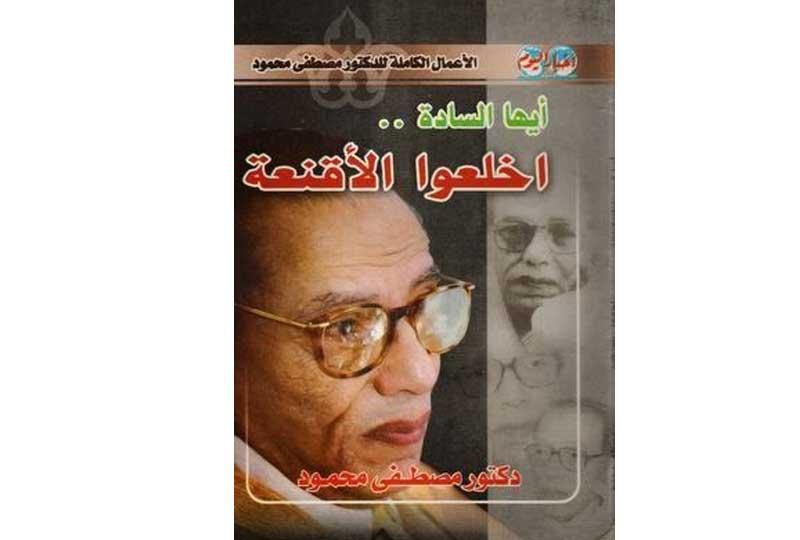 كتب مصطفى محمود كتاب أيها السادة اخلعوا الأقنعة