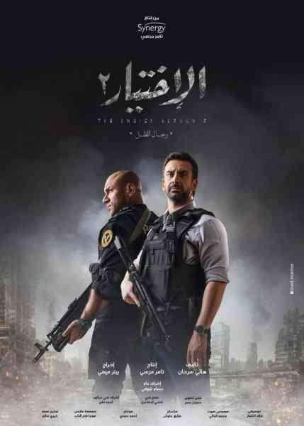 مسلسلات 2021 العربية الاختيار2