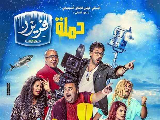 الفيلم العربي الكوميدي حملة فريزر