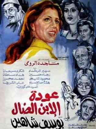 أفلام يوسف شاهين عودة الابن الضال