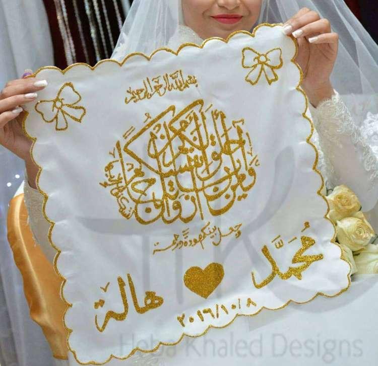 منديل كتب الكتاب مطرز بالآيات القرآنية