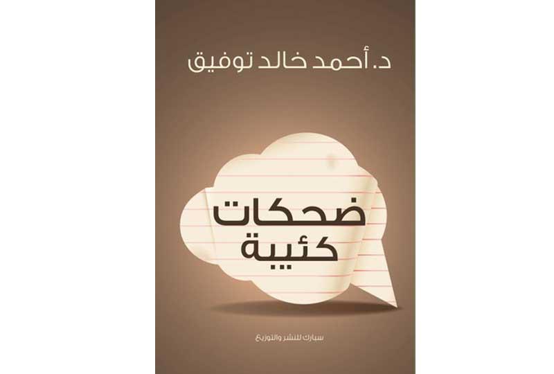 روايات أحمد خالد توفيق ضحكات كئيبة
