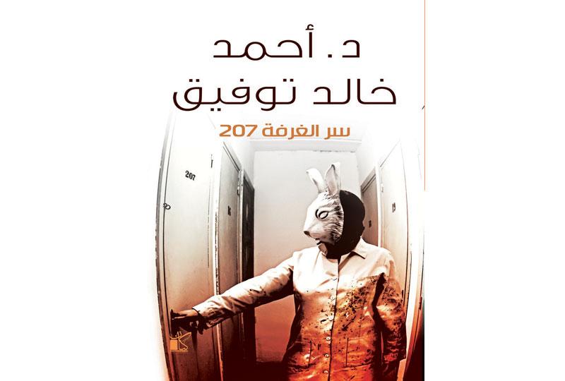 روايات أحمد خالد توفيق رواية سر الغرفة 207