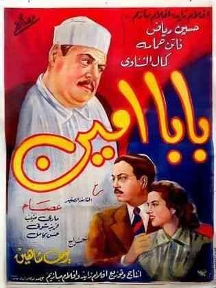 أفلام يوسف شاهين بابا أمين