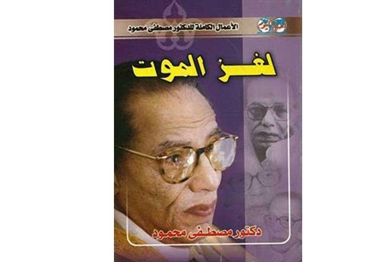 كتب مصطفى محمود كتاب لغز الموت