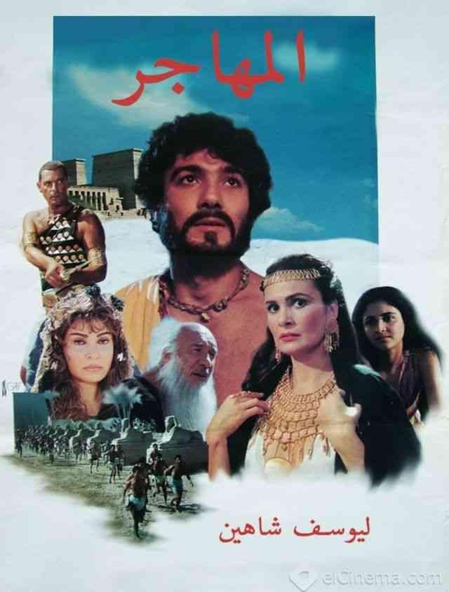 أفلام يوسف شاهين المهاجر