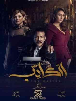 مسلسل الكاتب من مسلسلات باسل الخياط
