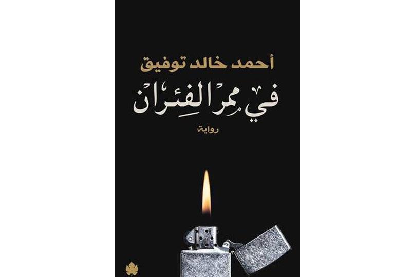 روايات أحمد خالد توفيق رواية في ممر الفئران