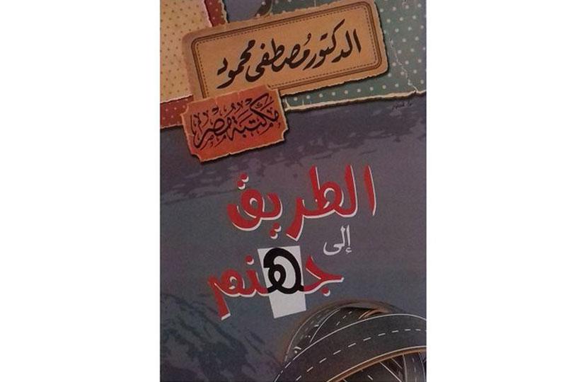كتب مصطفى محمود كتاب الطريق إلى جهنم