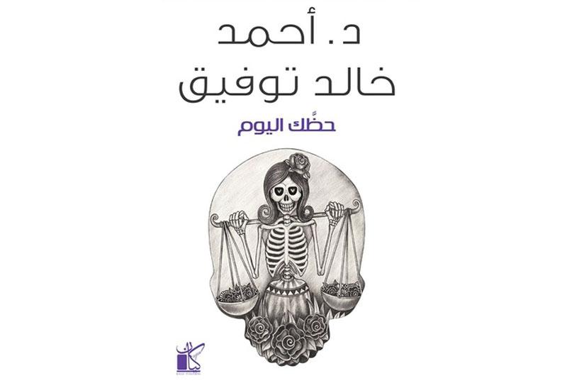 روايات أحمد خالد توفيق رواية حظك اليوم