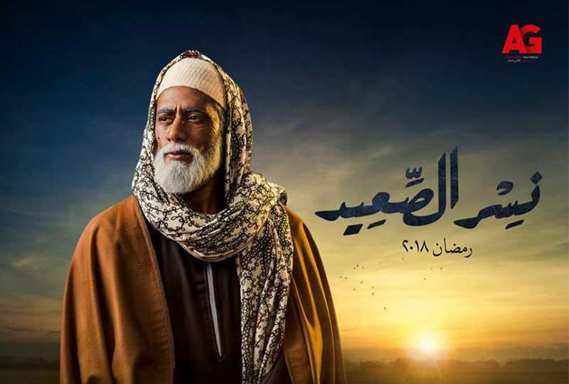 مسلسل نسر الصعيد محمد رمضان