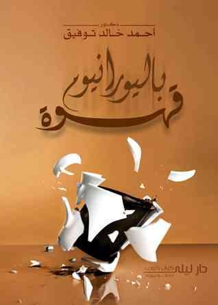 كتب أحمد خالد توفيق- قهوة باليورانيوم