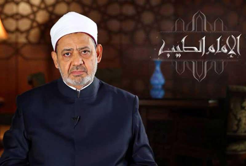 برنامج الإمام الطيب
