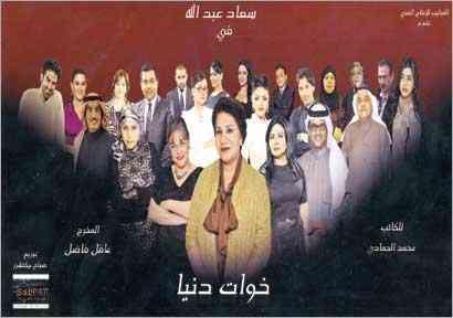 مسلسل خوات دنيا 2012