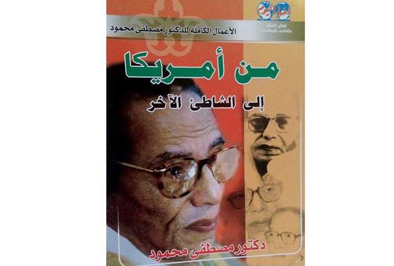 كتب مصطفى محمود كتاب من أمريكا إلى الشاطىء الآخر