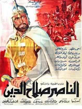 أفلام يوسف شاهين الناصر صلاح الدين