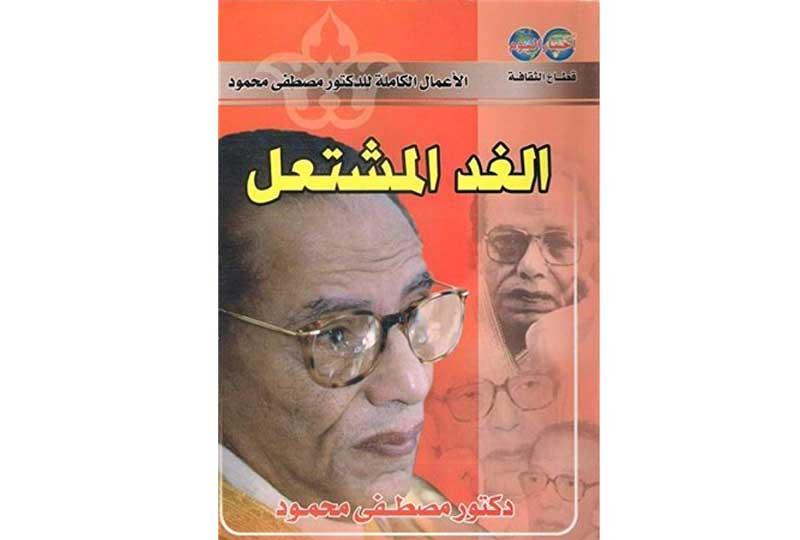 كتب مصطفى محمود كتاب الغد المشتعل