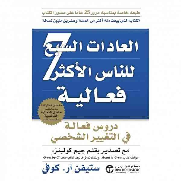 كتاب العادات السبع للناس الأكثر فعالية- ستيفن كوفي