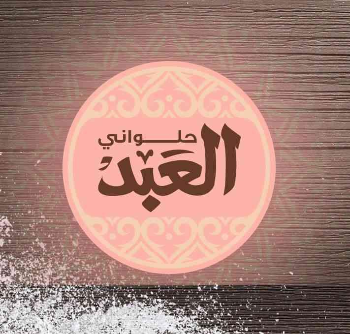 أفضل محلات حلويات العيد العبد