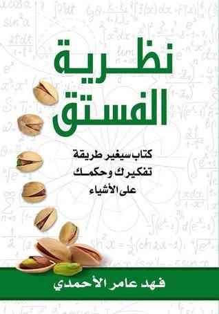 كتاب نظرية الفستق- فهد عامر الأحمدي