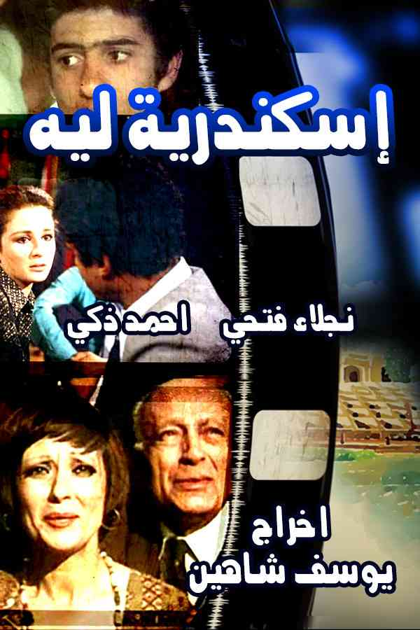 أفلام يوسف شاهين اسكندرية ليه
