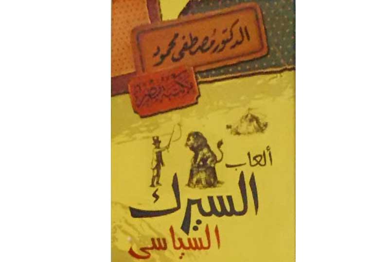 كتب مصطفى محمود كتاب ألعاب السيرك السياسي
