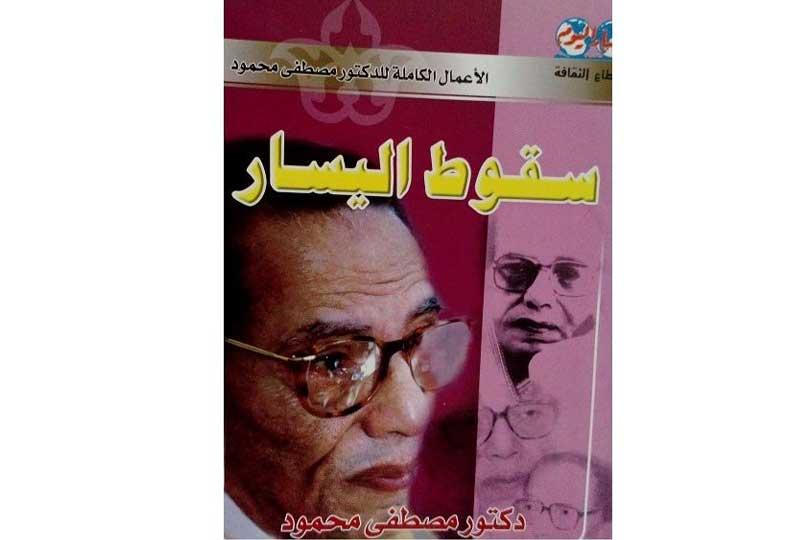كتب مصطفى محمود كتاب سقوط اليسار